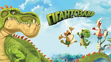 мультик Гігантозавр українською - Динозаври Гігантозавр, Мазу, Рокі, Крихта та Білл
