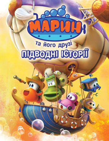 мультик Марин та його друзі українською - про підводні човни