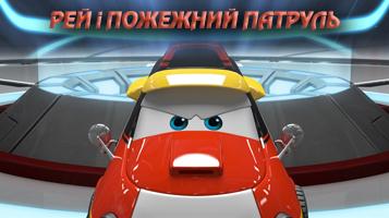 мультик Рей і пожежний патруль українською - про пожарні машинки