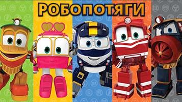 мультик Робопотяги українською - про трансформерів